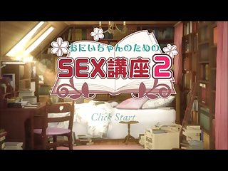 Onii-chan\'s Sex Lesson 2